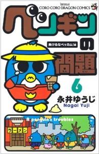 ペンギンの問題 <第6巻>  コロコロドラゴンコミックス