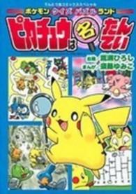 ピカチュウは名たんてい <2>  - ポケモンクイズパズルランド てんとう虫コミックススペシャル