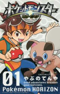 ポケットモンスタ-ホライズン <01>  コロコロコミックス