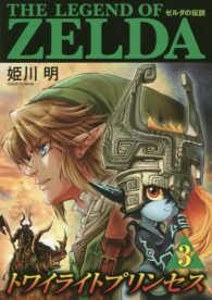 ゼルダの伝説トワイライトプリンセス <3>  てんとう虫コミックススペシャル