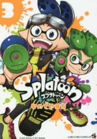 Splatoon <3>  コロコロコミックススペシャル