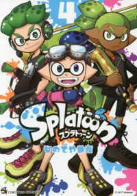 Splatoon <4>  コロコロコミックススペシャル