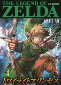 ゼルダの伝説トワイライトプリンセス <4>  てんとう虫コミックススペシャル