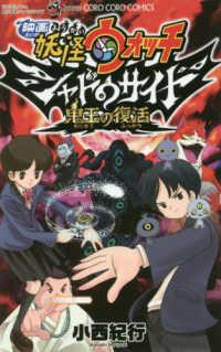 映画妖怪ウォッチシャドウサイド鬼王の復活 コロコロコミックス
