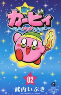 星のカ-ビィ~まんぷくプププファンタジ-~ <02>  コロコロコミックス