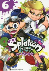 Splatoon <6>  コロコロコミックススペシャル