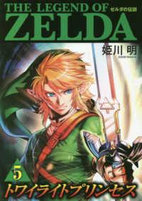 ゼルダの伝説トワイライトプリンセス <5>  てんとう虫コミックススペシャル