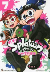 Splatoon <7>  コロコロコミックススペシャル