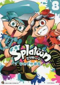 Splatoon <8>  コロコロコミックススペシャル