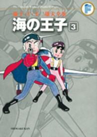 海の王子 3 (藤子・F・不二雄大全集)