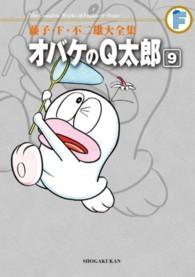 藤子・F・不二雄大全集 オバケのQ太郎 9