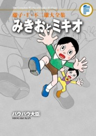 藤子・F・不二雄大全集 みきおとミキオ/バウバウ大臣