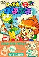 とっても!ぷよぷよ 2 (てんとう虫コミックススペシャル)