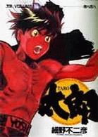 太郎 (Volume16) (ヤングサンデーコミックス)