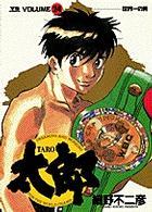 太郎 (Volume24) (ヤングサンデーコミックス)