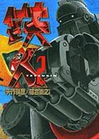 鉄人 2 (サンデーGXコミックス)