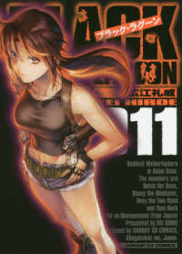 BLACK LAGOON <11>  サンデ-GXコミックス