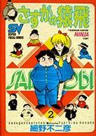 さすがの猿飛 2 (スーパー・ビジュアル・コミックス)