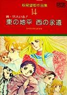 萩尾望都作品集 (14) (プチコミックス)