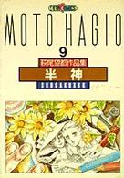 萩尾望都作品集 (〔第2期〕9) 半神 (プチコミックス)