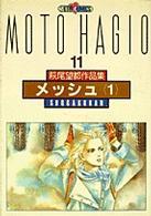 萩尾望都作品集 (〔第2期〕-11) メッシュ1 (プチコミックス)