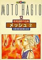 萩尾望都作品集 (〔第2期〕-12) メッシュ2 (プチコミックス)