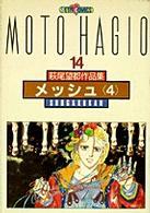 萩尾望都作品集 (〔第2期〕-14) メッシュ4 (プチコミックス)