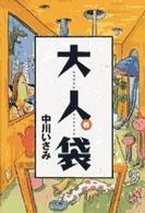 大人袋―Spirits otona comics (6) (Spirits otona comics)