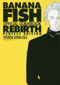BANANA FISH OFFICIAL GUIDEBOOK REBIRTH P
