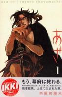 あざ (1) (Big comics ikki)