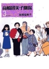 高橋留美子劇場〈3〉赤い花束