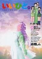 いいひと。―For new natural life (20) (ビッグコミックス)