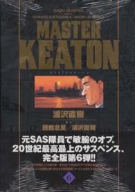MASTER KEATON完全版 <6>  - MASTERキ-トン ビッグコミックススペシャル