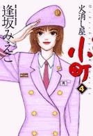 火消し屋小町 (4) (Big comics special)