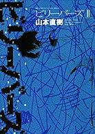 ビリーバーズ 2 (ビッグコミックススペシャル)