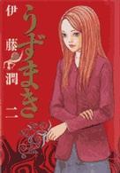 うずまき (ビッグコミックス ワイド版)