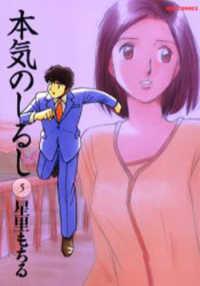 本気のしるし (5) (ビッグコミックス)