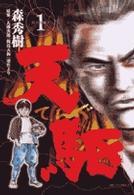 天駆 1 (ビッグコミックス)