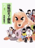 高橋留美子劇場〈2〉専務の犬