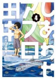 しあわせアフロ田中 <4>  ビッグコミックス スピリッツ