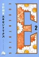 ECCENTRICS (2) (小学館文庫)
