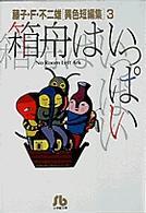 藤子・F・不二雄「異色短編集」の画像