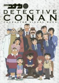 名探偵コナンキャラクタ-ビジュアルブック