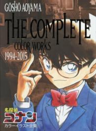 名探偵コナンカラ-イラスト全集 - GOSHO AOYAMA THE COMPLETE