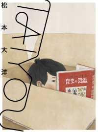 TAIYOU - 自選画集
