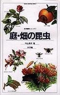 庭・畑の昆虫 (自然観察シリーズ―昆虫 (1))
