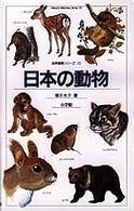 日本の動物―哺乳類 (自然観察シリーズ (10))