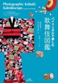 バイリンガルで楽しむ歌舞伎図鑑
