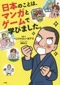 日本のことは、マンガとゲ-ムで学びました。