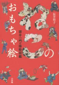 ねこのおもちゃ絵 - 国芳一門の猫絵図鑑
